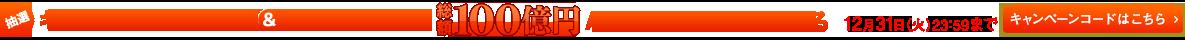 キャンペーンコード入力&ふるなび利用でAmazonギフト券総額100億円 12月31日(火)23:59まで