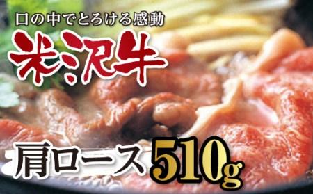 米沢牛 すき焼用 肩ロース510g F2Y-0091