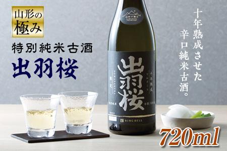山形の極み 出羽桜酒造 特別純米古酒10年熟成 F2Y-0492