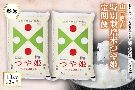 令和2年山形県産特別栽培米つや姫定期便3回(つや姫10㎏×3ヶ月) F2Y-1294