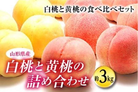 白桃と黄桃の詰め合わせ 約3kg F2Y-1465