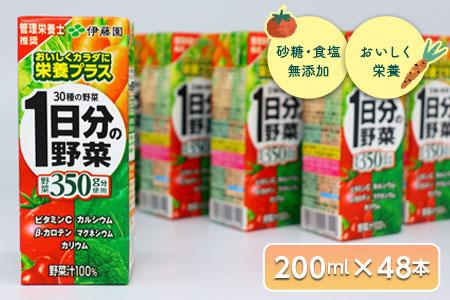 《伊藤園》1日分の野菜 200ml紙パック×48本(24本×2箱) F2Y-1620