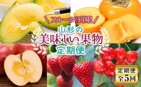 山形の美味しい果物定期便(全5回) F2Y-2310