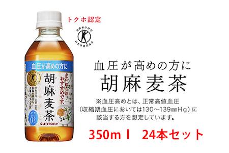 サントリー 胡麻麦茶 350ml1ケース [0070]