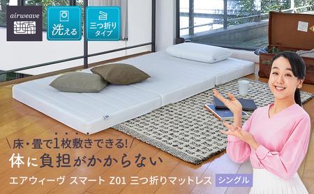 エアウィーヴ スマート Z01 シングル | 洗える マットレス