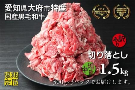 【期間限定・増量中】大府市特産黒毛和牛「下村牛」切り落とし増量 1.5kg