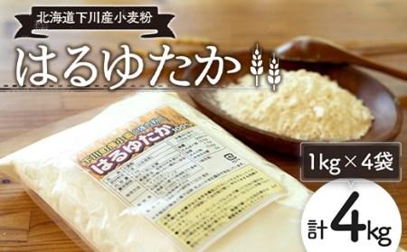 下川産小麦粉「はるゆたか」4kg
