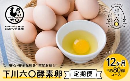 【80個×12ヶ月コース】下川ブランド『下川六〇酵素卵』1年間お届け!