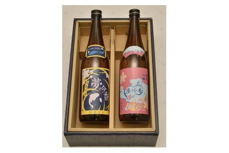 【2619-0008】【新開発の酒造好適米使用】夢吟香いわくら720ml 2本セット