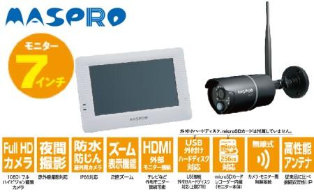 防犯カメラ モニター&ワイヤレスHDカメラセット(モニター7インチ)