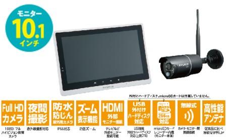 防犯カメラ モニター&ワイヤレスHDカメラセット(モニター10.1インチ)