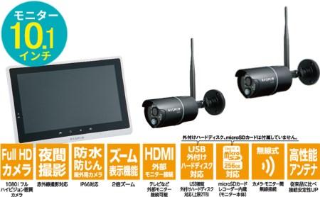 防犯カメラ 10.1インチモニター&ワイヤレスHDカメラ(屋外用2台)セット