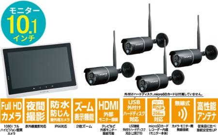 防犯カメラ 10.1インチモニター&ワイヤレスHDカメラ(屋外用4台)セット