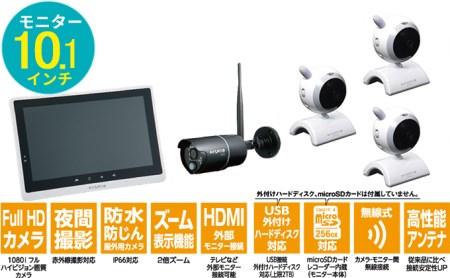 防犯カメラ 10.1インチモニター&ワイヤレスHDカメラ(屋外用1台・屋内用3台)セット