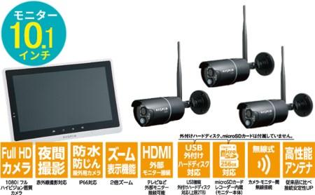 防犯カメラ 10.1インチモニター&ワイヤレスHDカメラ(屋外用3台)セット