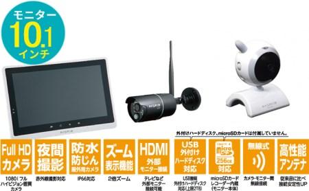 防犯カメラ 10.1インチモニター&ワイヤレスHDカメラ(屋外用1台・屋内用1台)セット
