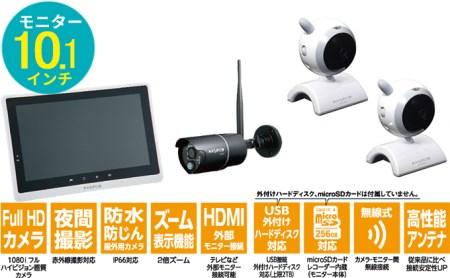 防犯カメラ 10.1インチモニター&ワイヤレスHDカメラ(屋外用1台・屋内用2台)セット