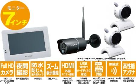 防犯カメラ 7インチモニター&ワイヤレスHDカメラ(屋外用1台、屋内用2台)セット
