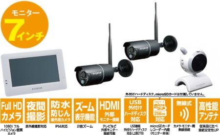 防犯カメラ 7インチモニター&ワイヤレスHDカメラ(屋外用2台、屋内用1台)セット