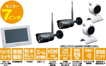 防犯カメラ 7インチモニター&ワイヤレスHDカメラ(屋外用2台・屋内用2台)セット