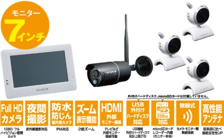防犯カメラ 7インチモニター&ワイヤレスHDカメラ(屋外用1台、屋内用3台)セット