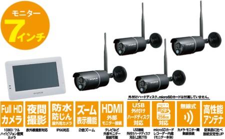 防犯カメラ 7インチモニター&ワイヤレスHDカメラ(屋外用4台)セット
