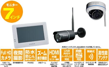 防犯カメラ 7インチモニター&ワイヤレスHDカメラ(屋外用1台・ドーム型1台)セット