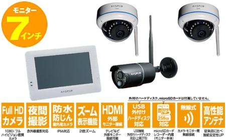 防犯カメラ 7インチモニター&ワイヤレスHDカメラ(屋外用1台・ドーム型2台)セット