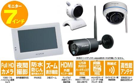 防犯カメラ 7インチモニター&ワイヤレスHDカメラ(屋外用1台・屋内用1台・ドーム型1台)セット