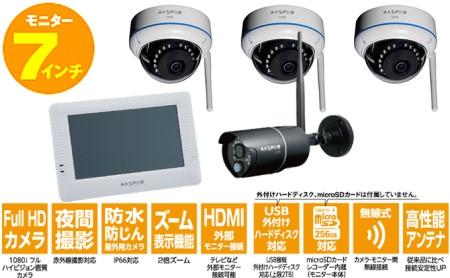 防犯カメラ 7インチモニター&ワイヤレスHDカメラ(屋外用1台・ドーム型3台)セット