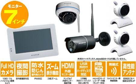 防犯カメラ 7インチモニター&ワイヤレスHDカメラ(屋外用1台・屋内用2台・ドーム型1台)セット