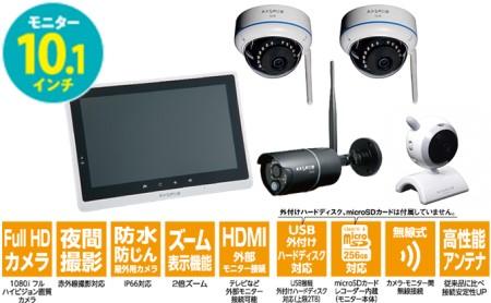 防犯カメラ 10.1インチモニター&ワイヤレスHDカメラ(屋外用1台・屋内用1台・ドーム型2台)セット