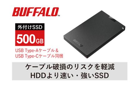 BUFFALO/USB3.2(Gen1)ポータブルSSD TypeA&C 500GB