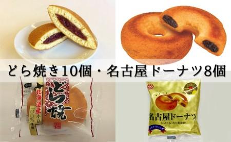 どら焼きと名古屋ドーナツ詰め合わせ