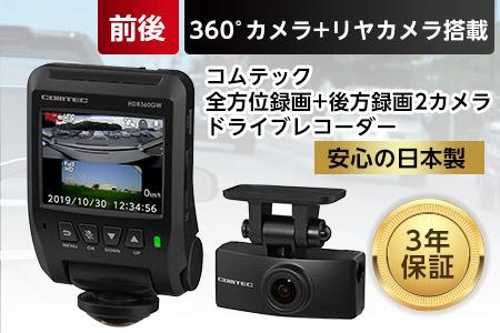 コムテック 全方位録画+後方録画2カメラドライブレコーダー HDR360GW【1204615】