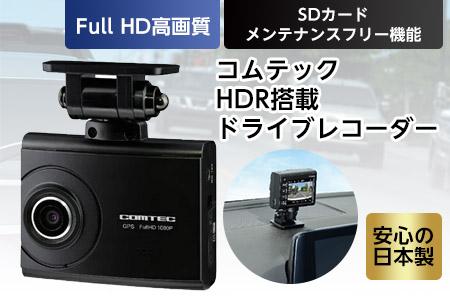 コムテック HDR搭載ドライブレコーダー ZDR034【1209173】
