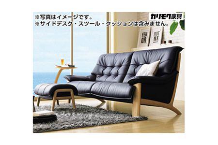 【2629-0072】[カリモク家具]本革張りソファ B/レザーソファー 家具 オシャレ 愛知県