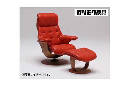 【2629-0073】[カリモク家具]リクライナー&オットマン2点セット/リクライニングチェア 椅子 イス 家具 オシャレ 愛知県