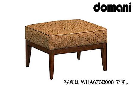 【2629-0150】[カリモク家具:ドマーニ]スツール 【WHA676モデル】