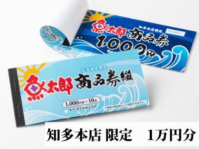 魚太郎1万円商品券