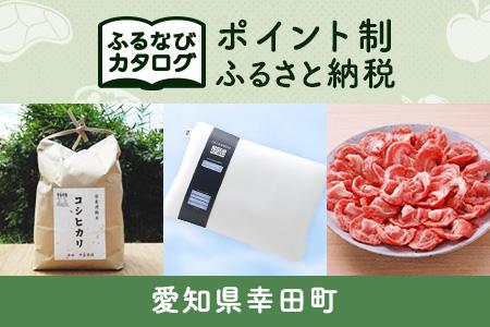 【有効期限なし!後からゆっくり特産品を選べる】愛知県幸田町カタログポイント