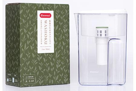【ふるさと納税】クリンスイポット型浄水器 WASHOKUシリーズ「お茶をおいしくするための水(JP407-T)」