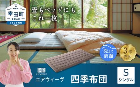 エアウィーヴ四季布団シングル【従来モデル 数量限定品】