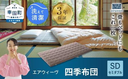 エアウィーヴ四季布団セミダブル【従来モデル 数量限定品】