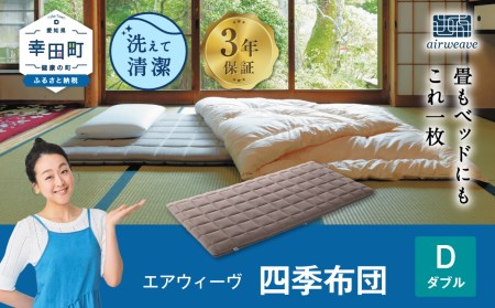 エアウィーヴ 四季布団 ダブル (幸田町寄附管理番号2011)