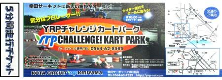 【ふるさと納税】幸田サーキットCKPレンタルカート5分間走行券4枚セット