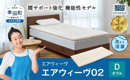 エアウィーヴ S-LINE ダブル (幸田町寄附管理番号1910)