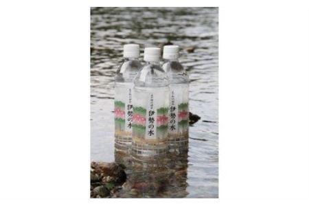 017 ボトルドウォーター『伊勢の水』