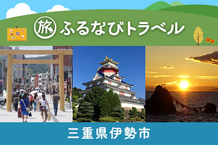 【有効期限なし!旅行で使える】三重県伊勢市トラベルポイント