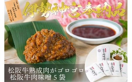 【1-30】三重の恵み 松阪牛肉味噌